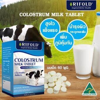 Rifold Colostrum Milk Tablet นมโคลอสตรุม ออสเตรเลีย เพิ่มความสูง เพิ่มภูมิต้านทาน บำรุงสมอง 365 เม็ด/กระปุก