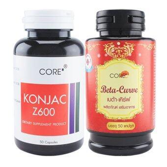 Core Konjac + Betacurve (กระปุกละ 50 แคปซูล)