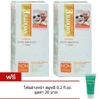 Smooth E Physical Sunscreen SPF50+ (2กล่อง) 15 กรัม (สีเบจ)