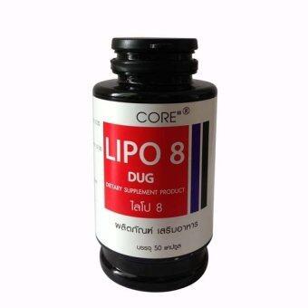 CORE ผลิตภัณฑ์เสริมอาหาร Lipo 8 50แคปซูล (1 กระปุก)