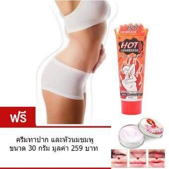 ครีมกระชับสัดส่วน ลดไขมันส่วนเกิน ลดน้ำหนัก Body Slim Gel 85 ml แถม ครีมทาปากและหัวนมชมพู มูลค่า 199 .-