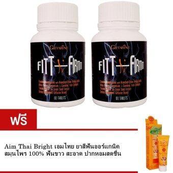 Fit n Firm Whey Protein Concentrate ฟิต แอน เฟิร์ม เวย์ โปรตีนเข้มข้น อาหารเสริม ซิกแพค เพิ่มกล้ามเนื้อ 120 Tablets 2 กระปุก ฟรี Aim Thai Bright เอมไทย ยาสีฟันออร์แกนิค สมุนไพร 100% ฟันขาว สะอาด ปากหอมสดชื่น