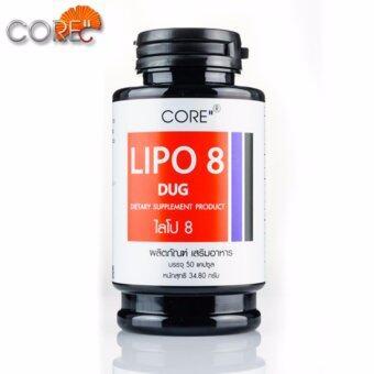 CORE Lipo8 ผลิตภัณฑ์อาหารเสริม ดักไขมัน X 1 ขวด(50 แคปซูล)