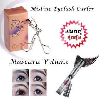 Mascara Volume 10g + Mistine Eyelash Curler ที่ดัดขนตา มิสทีน เซตสุดคุ้ม มาสคาร่าตาโต จับคู่มากับที่ดัดขนตามีสทีน ในราคาที่คุณสบายกระเป๋า
