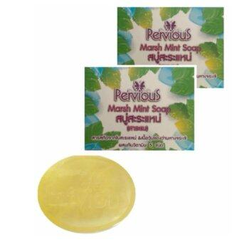 Pervious Marsh Mint Soap สบู่สาระแหน่ รักษาสิว สิวผด สิวอักอักเสบ 60 กรัม (2 ก้อน)