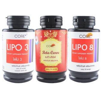 Core ไลโป3 + ไลโป8+ เบต้าเคิร์ฟ Lipo3 Lipo8 Betacurve กระปุกละ 50 แคปซูล (รวม 3 กระปุก)