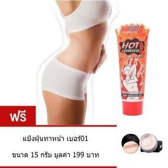 ครีมกระชับสัดส่วน ลดไขมันส่วนเกิน ลดน้ำหนัก Body Slim Gel 85 ml แถม แป้งฝุ่นทาหน้า เบอร์ 01 ขนาด 15 กรัม มูลค่า 259.-