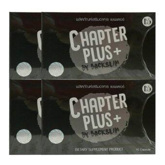 Chapter Plus+ by BackSlim ลดน้ำหนัก 10 แคปซูล แพคเกจใหม่ (4 กล่อง)