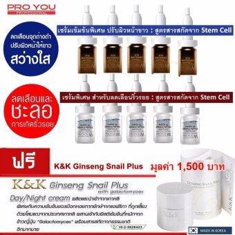 โปรยู วีต้า ไวท์ 5 ขวด และ โปรยู ไฟโต้ เอสซี 5 ขวด แถมฟรี K&K Ginseng Snail Plus 1 กระปุก 1,500 บาท