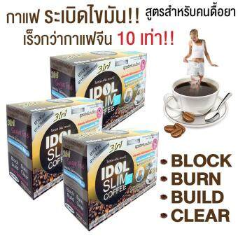 IDIOL SLIM COFFEEไอดิออล สลิม คอฟฟี่ กาแฟลดน้ำหนัก สูตรสำหรับคนดื้อยา เร็วกว่ากาแฟจีน10เท่า10ซอง3กล่อง