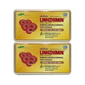 Linhzhimin (60เม็ดx2กล่อง) เห็ดหลินจือแดงสกัด บำรุงร่างกาย