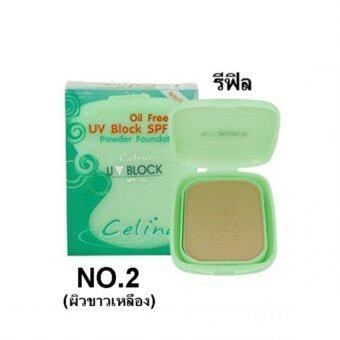 Celina UV Block แป้งเซลีน่า ยูวีบล็อก เอสพีเอฟ 15 พาวเดอร์ ฟาวเดชั่น NO.2 (รีฟิล)