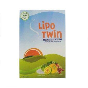Lipo Twin อาหารเสริมลดน้ำหนัก ( 30 แคปซูล/กล่อง )