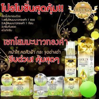 Gold Ginseng Lemon Set เซตโสมมะนาวทองคำ สบู่ ไนท์ครีม กันแดด เซรั่ม 1 เซท