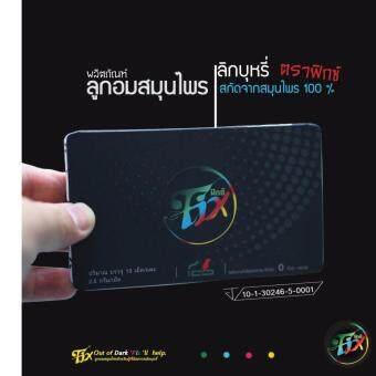 Fix Thailand ลูกอมเลิกบุหรี่ 2 แผง