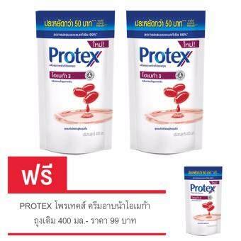 (ซื้อ 2 แถม 1)PROTEX โพรเทคส์ ครีมอาบน้าโอเมก้า ถุงเติม 400 มล.