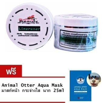 Linerazer ครีมแก้ท้องลาย 50 g. ฟรี Animal Otter Aqua Mask มาสก์หน้า กระจ่างใส นาก 25ml