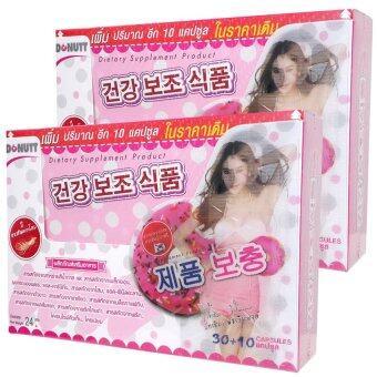 Donut สูตรเกาหลี ชุดละ 30+10 เม็ด (2 กล่อง)