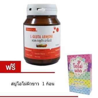 Shining L-Gluta Armoni แอล-กลูต้า อาโมนิ อาหารเสริมเร่งผิวขาว บรรจุ 30 เม็ด 1 ขวด แถมฟรี สบู่โอโม่ผิวขาว 1 ก้อน