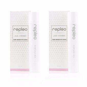 Repleo 2-in-1 cream สำหรับผิวแพ้ง่าย 30ml. (2pcs)