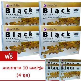 Smartlife Plus Black Sesame Oil น้ำมันงาดำ 1000 mg. ลดอาการปวดข้อ ปวดเข่า กระดูกพรุน บางเสื่อม บรรจุ 60 แคปซูล แถมฟรี 10 แคปซูล (4 ชุด)