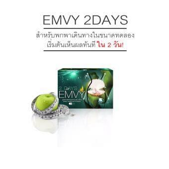 EMVY 2DAYS ผลิตภัณฑ์ลดน้ำหนัก ลดความอ้วน สําหรับคนลดยาก ปลอดภัย ไม่ใจสั่น (สำหรับทานสองวัน)