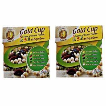 GOLD CUP ถั่ว 5 สีสำเร็จรูปชนิดผงพร้อมชง ขนาดบรรจุกล่อง 250 กรัม 2 กล่อง