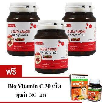 Shining L-Gluta Armoni แอล-กลูต้า อาโมนิ อาหารเสริม เร่งผิวขาว (30 เม็ดx3 กระปุก) แถมฟรี BioC Vitamin Alpha+Zinc 30 เม็ด