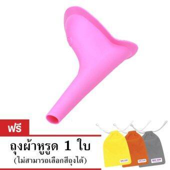 SheCan อุปกรณ์ยืนปัสสาวะสำหรับสตรี ( สีชมพู ) แถมฟรี ถุงผ้า 1 ใบ