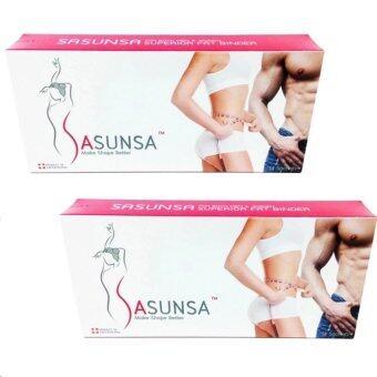 SASUNSA Make Shape Better ซาซันซ่า ผลิตภัณฑ์เสริมอาหาร (2 กล่อง)
