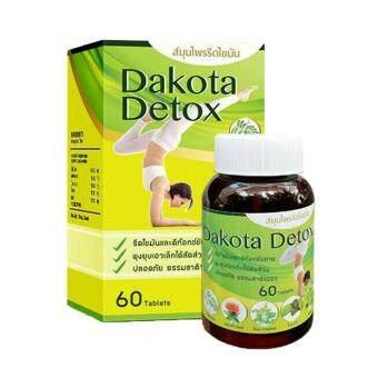 Dakota Detox ดาโกต้า ดีท็อกซ์ สมุนไพรรีดไขมัน ลดอ้วน ลดพุง 60 เม็ด (1 กระปุก)
