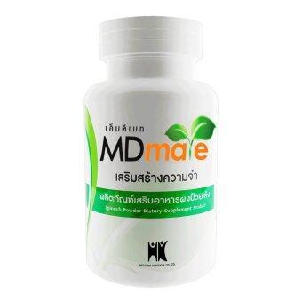 MDmate อาหารเสริมบำรุงสมอง 1 กระปุก 60 เม็ด