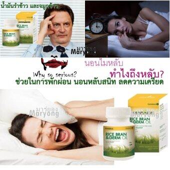 Image Tree Gamma 1 Rice Bran Oil 60 แคปซูล น้ำมันรำข้าว และจมูกข้าว เพื่อสุขภาพที่ดี ช่วยในการพักผ่อน นอนหลับสนิท ลดความเครียด 60 เม็ด
