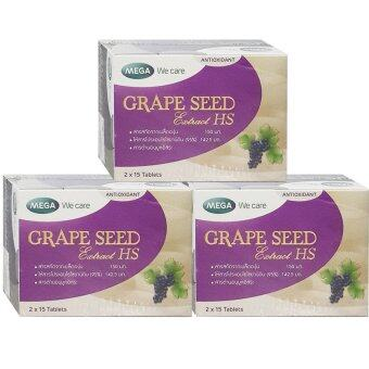 Mega We Care Grape Seed HS 150mg 30เม็ด (3กล่อง)