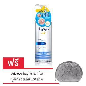(ซื้อ DOVE ฟรี! กระเป่า) DOVE โดฟ ไมเซลล่าร์ วอเตอร์ เมคอัพ รีมูฟเวอร์ 235 ML. - ฟรี!!! Aristotle bag สีเงิน มูลค่า 450 บาท