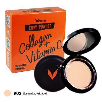 Verena Envy Powder เวอรีน่า เอนวี่ พาวเดอร์ แป้งพัฟ Collagen + Vitamin C ปกปิดดีเยี่ยม ควบคุมความมัน ป้องกันแสงแดด ขนาด 10 กรัม เบอร์ # 2 (ผิวสองสี) 1 ตลับ