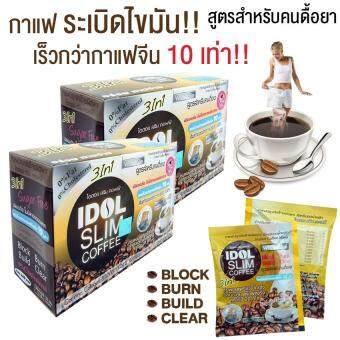 IDOL SLIM COFFEE ไอดอล สลิม คอฟฟี่ กาแฟลดน้ำหนัก สูตรสำหรับคนดื้อยา เร็วกว่ากาแฟจีน 10 เท่า 10 ซอง 2 กล่อง