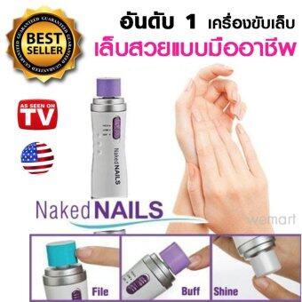 ขับเล็บเงา Naked Nail เครื่องขับเล็บเงางาม ทำได้เองแบบมืออาชีพ แก้ปัญหาเล็บเป็นเส้นพร้อมแต่งเล็บให้สวยดูเป็นธรรมชาติ