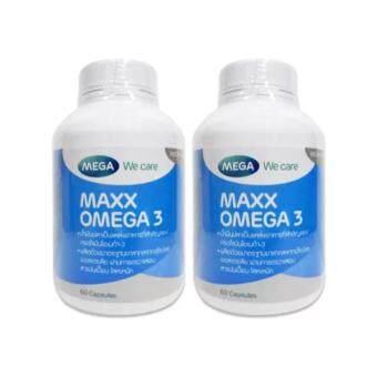 Mega We Care Maxx Omega 3 60เม็ด(2ขวด)