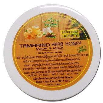 ครีมมะขามพะเยาขัดผิว สูตรผสมน้ำผึ้ง (1 กระปุก x 250 กรัม)
