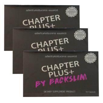 Chapter Plus+ by Back Slim สูตรลดน้ำหนักที่ดีที่สุด (3 กล่อง)