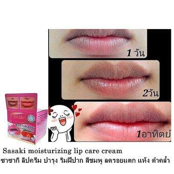 Sasaki moisturizing lip care cream ซาซากิ ลิปครีม บำรุง ริมฝีปาก สีชมพู ลดรอยแตก แห้ง สีดำคล้ำ + Dr.Q Bee Venom Cream บี วีนอม ครีม ครีมพิษผึ้ง