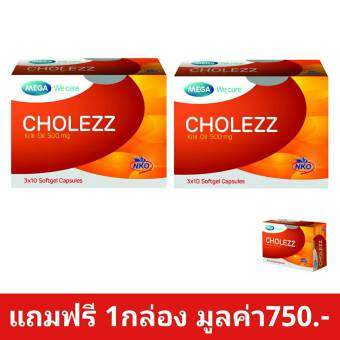 Mega We Care Cholezz 30แคปซูล x 2กล่อง (ฟรี1กล่อง มูลค่า750.-) ป้องกันโรคไขมันอุดตันเส้นเลือด รูมาตอยด์