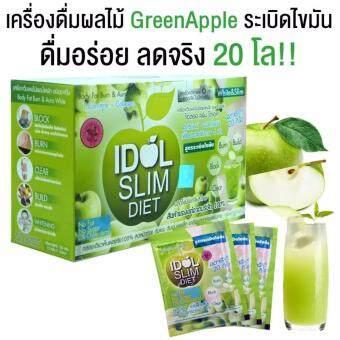 IDOL SLIM APPLE ไอดอล สลิม แอปเปิ้ล เครื่องดื่มผลไม้เพื่อลดน้ำหนัก สูตรระเบิดไขมัน เพิ่มประสิทธิภาพ 3 เท่า 10 ซอง (1 กล่อง)