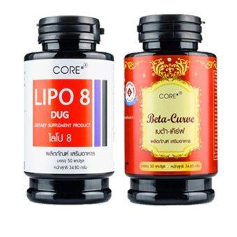Lipo8 CORE ไลโป8 50 Capsule + Betacurve CORE เบต้าเคิร์ฟ 50 Capsule x 1 Set
