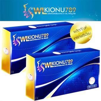 Kionu789 อาหารเสริมลดน้ำหนัก สำหรับคนดื้ยา ไอโอนู789 บรรจุ 10 แคปซูล (2 กล่อง) แถม V2 REVOLUTION WONODER NIGHT REPAIR 3ml. 2ซอง มูลค่า 598 บาท
