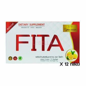 FITA ไฟต้า ดีท็อกซ์ ลดน้ำหนัก ล้างลำไส้ ขับถ่ายง่าย ทลายพุง (5 ซอง) 12 กล่อง