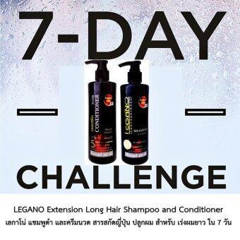 LEGANO Extension Long Hair Shampoo and Conditioner เลกาโน่ แชมพูดำ และครีมนวด สารสกัดญี่ปุ่น ปลูกผม สำหรับ เร่งผมยาว ผมหอม ยาวไว พริ้วสลวย เป็นประกาย ขนาด 300Ml. 2 ขวด