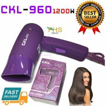FHS Hair Dryer 1200W รุ่น CKL-960 ขนาดเล็กแต่แรงร้อนไว ปรับความร้อน 2 ระดับ 1200 w พับเก็บได้ (ผิวเคลือบซิลิโคลน)