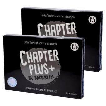 Chapter Plus+ by BackSlim แชพเตอร์ พลัส โฉมใหม่ ผลิตภัณฑ์เสริมอาหาร ลดน้ำหนัก 2 กล่อง (10 แคปซูล/กล่อง)